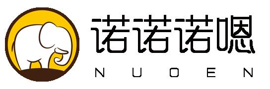 诺诺诺嗯-为技术资源爱好者而生,探索技术资源无底洞,免费为广大互联网爱好者提供优质资源! 如果您有更好的资源想发布至这里,我们非常欢迎您的加入!